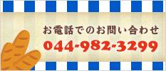 お電話でのお問い合わせ 044-982-3299